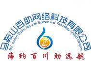 中国互联网联盟(江东会)成立,百助被推举为首届理事长