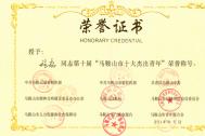 """程磊荣获第十届""""马鞍山市十大杰出青年"""""""