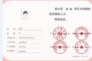 2014年度安徽省战略性新兴产业技术领军人才入选人员的公示