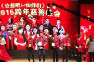 百助参加红围巾《公益吧!伙伴们》2015跨年慈善晚会