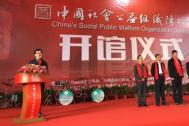 程磊受邀参加中国社会公益组织陈列馆开馆仪式