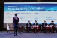 百助网络主办两届中国(马鞍山)互联网大会