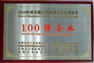 """百助网络荣获""""马鞍山市民营企业100强""""的荣誉称号"""