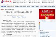 安徽商报:马鞍山85后小伙10年做成全省最大流量分销商