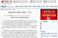 """安徽日报:马鞍山传统产业借势""""互联网+""""起飞"""