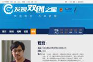 中国网络电视台:发现双创之星