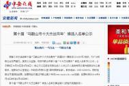 """安徽新闻:第十届""""马鞍山市十大杰出青年""""候选人名单公示"""