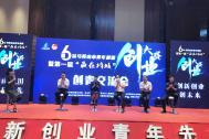 """程磊受邀参加第一届""""赢在诗城""""创青交流会"""