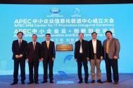 百助受邀参加APEC中小企业信息化促进中心成立大会