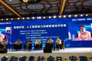 """程磊受邀参加""""2018年世界电信和信息社会日·安徽大会""""高端对话"""