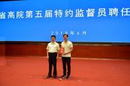 百助CEO程磊被聘为安徽省高级人民法院第五届特约监督员