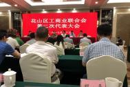 百助CEO程磊当选花山区工商联副主席