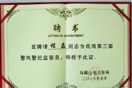 百助CEO程磊被聘为警风警纪监督员