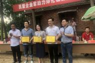 百助CEO程磊被聘为解闸村荣誉村长