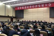百助CEO程磊参加全市促进民营经济发展大会并发言