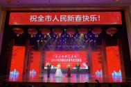百助CEO程磊作为好人代表应邀参加马鞍山春节团拜会