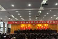 百助CEO程磊参加花山区优化营商环境支持企业发展动员大会
