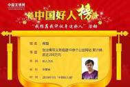 """百助CEO程磊荣获""""中国好人""""称号"""