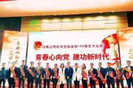 """百助CEO程磊荣获2019年度""""马鞍山市十大优秀青年企业家""""称号"""