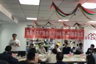 马鞍山市广告协会2019年第一次理事会议在百助召开