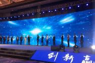 百助ceo程磊应邀出席2019中国长三角青商高峰论坛开幕仪式