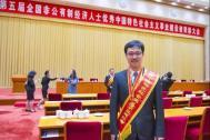 """百助CEO程磊入选""""优秀中国特色社会主义事业建设者"""""""