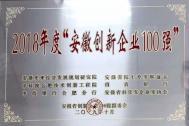 """百助获评2018年度""""安徽创新企业100强"""""""