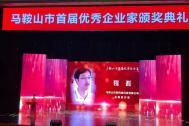 百助CEO程磊荣膺马鞍山市首届优秀企业家称号