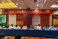 百助CEO程磊当选民建马鞍山青年工作委员会主任