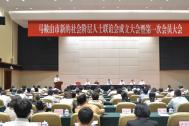 百助CEO程磊当选为马鞍山市新联会第一届会长