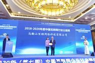 """百助荣获""""2018-2020年度中国互联网行业公益奖"""""""