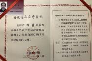 百助CEO程磊被聘为省公安厅党风政风警风监督员