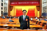百助CEO程磊参加中国科学技术协会第十次全国代表大会