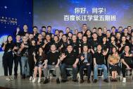 百助CEO程磊参加百度长江学堂五期班